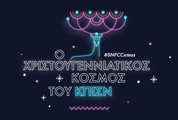 Stavros Niarchos Foundation Cultural Center – Christmas Celebrations 2018